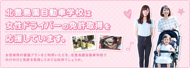 北豊島園自動車学校は女性ドライバーの免許取得を応援しています。