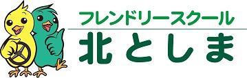 東京都公安委員会指定 実地試験免除