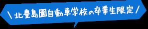 北豊島園自動車学校の卒業生限定